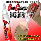 日本NPG‧【Ona Charge】男性手淫器專用潤滑液 150ml