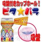 日本NPG.吸盤樂超長深喉嚨自慰杯