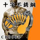 十字不銹鋼男用貞操裝置CB3000