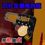 SM 四柱金屬陽具籠 (帶古銅鎖)