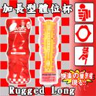 日本NPG‧Rugged Long 加長型體位杯 (女上男下體位)