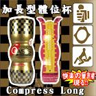 日本NPG‧Compress Long 加長型體位杯 ( 正常體位)