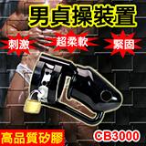 高品質矽膠CB3000男貞操裝置-黑 (嬰兒奶嘴素材)