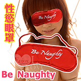 Be Naughty 性慾眼罩
