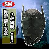 SM 狗頭套+眼罩+拉鏈嘴﹝帶扣環﹞