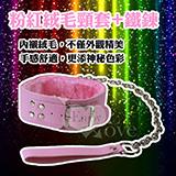 粉紅絨毛頸套+鐵鍊