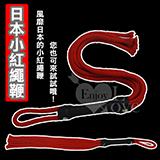日本小紅繩鞭