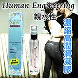 Human Engineering *親水性濃縮高潤滑凝膠