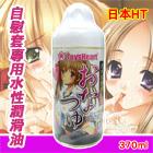 日本原裝進口*自慰套專用水性潤滑油 370ml