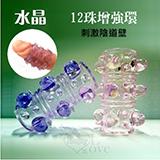 12珠增強水晶套環﹝刺激陰道壁﹞【買即送購物禮】