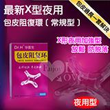 Dr.H 最新X型夜用包皮阻復環﹝常規型﹞【2000元滿額超值禮】