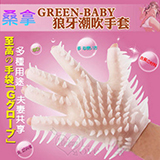 GREEN-BABY 高潮按摩桑拿柔情手套