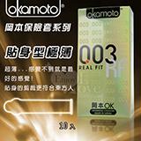 OKAMOTO 日本岡本‧003 貼身型極薄保險套 10片裝