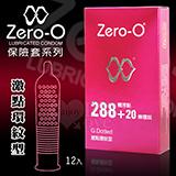 ZERO-O 零零‧激點環紋型保險套 12片裝