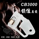高品質矽膠CB3000男貞操裝置-白 (嬰兒奶嘴素材)
