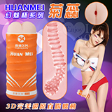 【香港久興】HUANMEI‧幻魅菊蕊 - 盡享3D完美還原直腸蠕...
