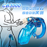 男用升級版CB3000 隱形輕便貞操裝置﹝透明藍﹞