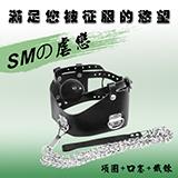 SM 項圈+口塞+鐵鍊組合