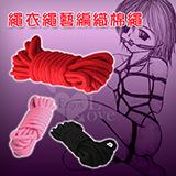 SM 繩衣繩藝編織棉繩 - 5公尺長﹝紅﹞