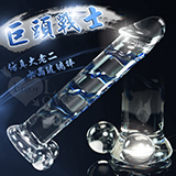 巨頭戰士‧仿真大老二水晶玻璃棒