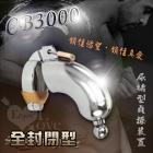 不鏽鋼全封閉型尿堵CB3000男用貞操裝置