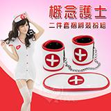 概念護士二件套捆綁裝扮組﹝手銬環+眼罩﹞