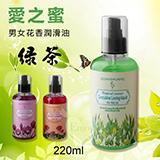 愛之蜜男女花香潤滑油 - 綠茶 220ml