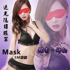 Mask SM遊戲 - 遮光隱目眼罩﹝紅﹞