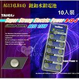 【TIANQIU】AG13、LR44 鈕釦水銀電池﹝10顆裝﹞【...