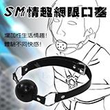 SM 情趣網眼口塞 - 嘴巴束縛調教﹝黑﹞【1000元滿額回饋禮...