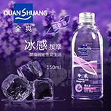 Quan Shuang 冰感‧按摩 - 潤滑性愛生活潤滑液 150ml﹝薰衣草香味﹞