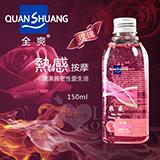 Quan Shuang 熱感‧按摩 - 潤滑性愛生活潤滑液 150ml﹝玫瑰香味﹞