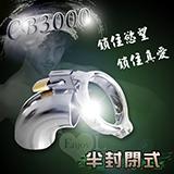 男用貞操裝置半封閉式不銹鋼 CB3000