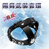 陽具武裝套環 (真皮)