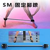 SM 固定腳鐐 (附鎖) 長58cm