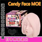 日本原裝進口*Candy Face MOE 逼真臉型口交自慰器【特價】