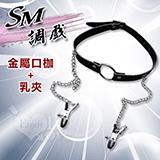 SM 調戲-金屬口枷+乳夾