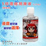 日本NPG*マジックアイズ×DEEP 5倍濃縮潤滑液 120ml﹝後庭用﹞