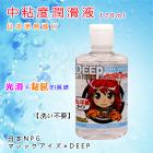 日本NPG*マジックアイズ×DEEP 中粘度潤滑液 120ml【洗い不要】