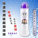 日本NPG*ペペ SP 特濃特潤後庭潤滑液 360ml