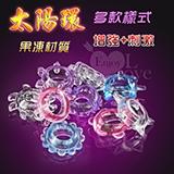 太陽環﹝增強+刺激+果凍材質﹞【買即送購物禮】