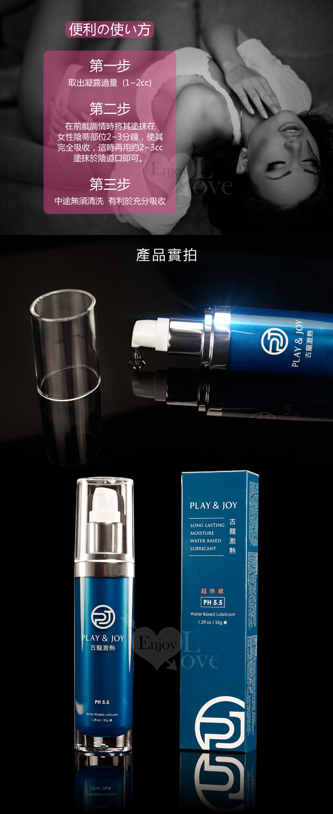 台灣製造 Play&Joy狂潮‧女性專用 - 性激熱加強液 35g﹝站長強力推薦﹞