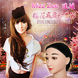 Mizz Zee 迷姬‧小澤晴子 半實體仿真充氣娃娃