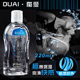 DUAI 獨愛‧極潤人體水溶性潤滑液 220ml﹝極潤經典型﹞+...