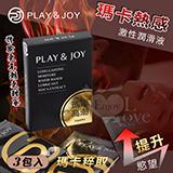台灣製造 Play&Joy狂潮‧瑪卡熱感激性潤滑液隨身盒﹝3g ...