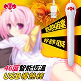 【香港久興】46度智能恆溫USB導熱棒 - 給予母體般溫暖﹝自慰...