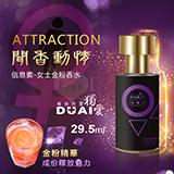 DUAI 獨愛‧Attraction 聞香動情 女士 金粉香水 ...