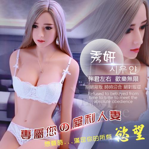 《秀妍 - 犀利人妻》全實體矽膠不銹鋼變形骨骼娃娃 真人版﹝165cm / 35kg﹞
