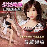 真人版娃娃頭‧珍妮 青春少女﹝可安裝158~168cm 身體﹞