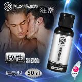 台灣製造 Play&Joy狂潮‧經典型矽性潤滑油 50ml